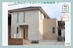 【ダイワハウス】セキュレア寿町「家事シェアハウス」 (分譲住宅)の外観