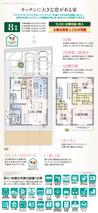 【ダイワハウス】セキュレア北田宮三丁目 (分譲住宅)の間取り図