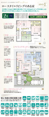 【ダイワハウス】まちなかジーヴォ北田宮三丁目 (分譲住宅)の間取り図
