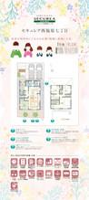 【ダイワハウス】セキュレア西福原七丁目 (分譲住宅)の間取り図