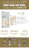 【ダイワハウス】まちなかジーヴォ ガーデンシティ東長崎III(分譲住宅)の間取り図