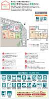 【ダイワハウス】ユーエムヒルズひなみ野III (分譲住宅)の間取り図