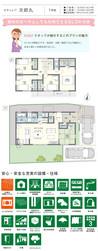 【ダイワハウス】セキュレア次郎丸1丁目 (分譲住宅)の間取り図