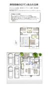 【ダイワハウス】セキュレア西高屋 (分譲住宅)の間取り図