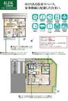 【ダイワハウス】セキュレア長嶺東 (分譲住宅)の間取り図
