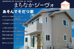 【ダイワハウス】まちなかジーヴォひよどり島 「家事シェアハウス」(分譲住宅)の外観