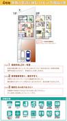 【ダイワハウス】セキュレア篠ノ井駅西III (分譲住宅)の間取り図