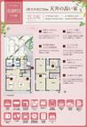 【ダイワハウス】セキュレア花園町II 1号地 (分譲住宅)の間取り図
