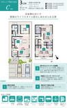 【ダイワハウス】セキュレア豊田大林II (分譲住宅)の間取り図