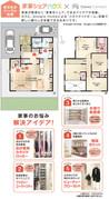 【ダイワハウス】まちなかジーヴォ元町「家事シェアハウス」 (分譲住宅)の間取り図