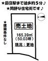 田窪 売土地の間取り図