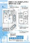 【ダイワハウス】セキュレア富士中島 (分譲住宅)の間取り図