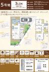 【ダイワハウス】セキュレア小金井東町 (分譲住宅)の外観
