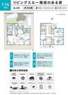 【ダイワハウス】ブーケガーデン西神南 第1期(本店木造住宅事業部)(分譲住宅)の間取り図