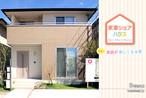 【ダイワハウス】セキュレア観音寺新町2丁目 「家事シェアハウス」(分譲住宅)の外観