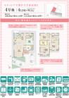 【ダイワハウス】セキュレア宇都宮大学東南部II (分譲住宅)の間取り図