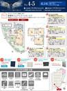 【ダイワハウス】セキュレアシティ藤沢 翼の丘 「家事シェアハウス」(分譲住宅)の間取り図