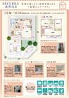 【ダイワハウス】セキュレア永井川II「家事シェアハウス」 (分譲住宅)の外観