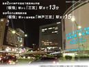 【ダイワハウス】神戸市須磨区戎町1丁目 (建築条件付宅地分譲)のその他