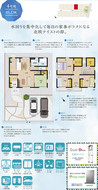 【ダイワハウス】セキュレア松美台 (木造住宅)(分譲住宅)の間取り図
