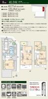 【ダイワハウス】セキュレア南浦和II (分譲住宅)の間取り図