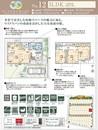 【ダイワハウス】めぐりのまち東小金井 (分譲住宅)の間取り図
