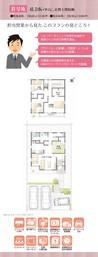 【ダイワハウス】セキュレア名張希央台II (分譲住宅)の間取り図