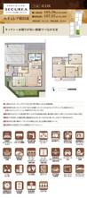 【ダイワハウス】セキュレア桜田東 (分譲住宅)の間取り図