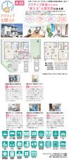 【ダイワハウス】セキュレアガーデン飯島緑丘町「アクティブ土間のある家」 (分譲住宅)の間取り図