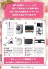 新生活応援キャンペーン 50万円家電製品プレゼント中の外観