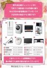 新生活応援キャンペーン 50万円家電製品プレゼント中の間取り図