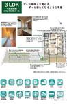 【ダイワハウス】セキュレア桜木 (分譲住宅)の間取り図