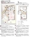 【ダイワハウス】まちなかジーヴォ松江西川津町 (分譲住宅)の間取り図