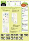 【ダイワハウス】セキュレア高志 (分譲住宅)の間取り図
