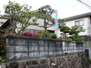 兵庫県川西市鴬の森町のその他
