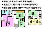 田窪 中古戸建の間取り図