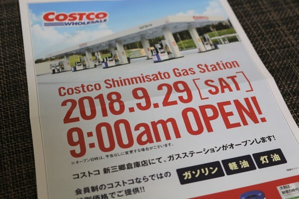 ガス ステーション コストコ