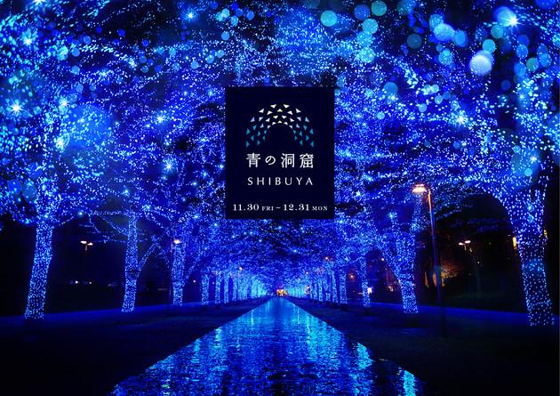 2019年元日は朝5時まで点灯!「青の洞窟 SHIBUYA」今年も開催するよ~