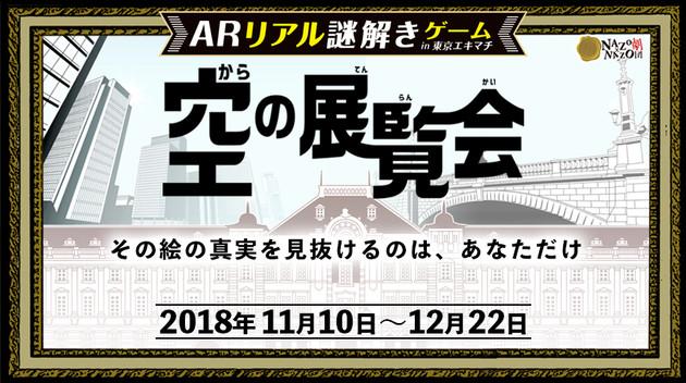 遂に東京駅・日本橋・丸の内がリアル謎解きゲームの主戦場に!ゲームクリアすると賞品も