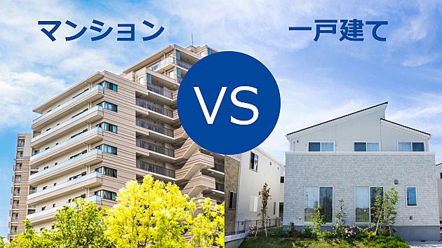 「マンション VS 一戸建て」どっちがお得?!徹底比較!