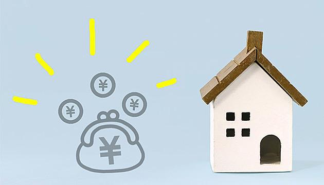 「賃貸 VS 購入して持ち家」どっちがお得?!徹底比較!