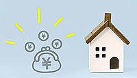 賃貸 vs 持ち家の購入、どっちがお得?生涯コストで徹底比較