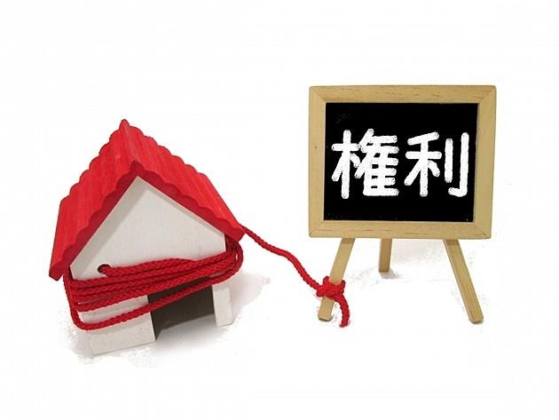 借地権設定の建物で後悔しない!借地権の種類と所有権との違い