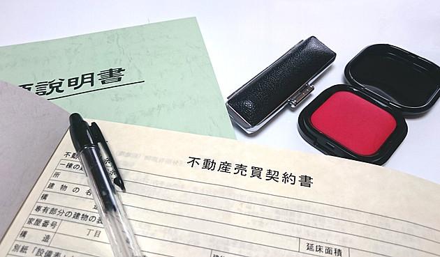 不動産売買の契約書に貼る印紙税(収入印紙)の金額は?