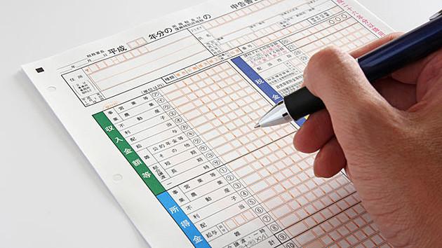 不動産売却後の確定申告/時期、やり方、必要書類