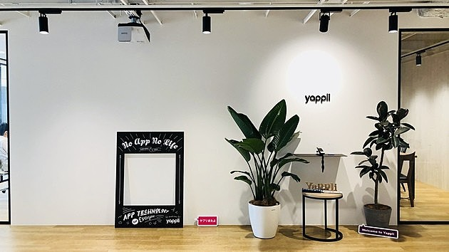 モバイル戦略を成功に導く!アプリ開発サービス「ヤプリ」のオフィス紹介