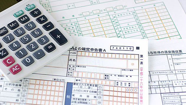 不動産を売却したら、所得税・住民税が追加で課税される?