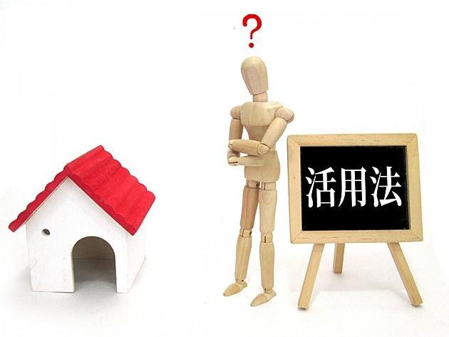重荷になる相続財産どうする?「価値がない不動産」相続時の3つの対処法を税理士が解説
