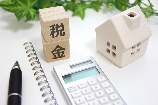 不動産取得税を計算しよう!気になる軽減措置や還付手続きは?