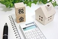 不動産取得税の計算方法は?軽減措置でいくら還付される?